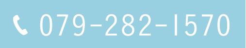 079-282-1570