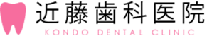 近藤歯科医院 KONDO DENTAL CLINIC